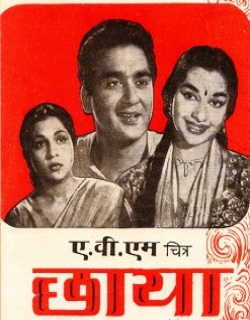 Chhaya (1961) - Hindi