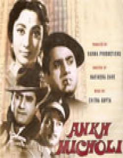 Ankh Micholi (1962) - Hindi