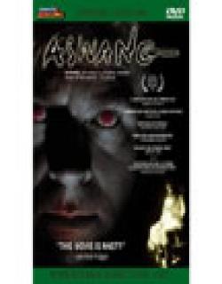 Aswang (1994) - English