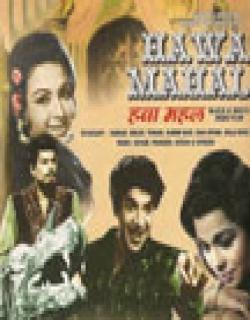 Hawa Mahal (1962) - Hindi