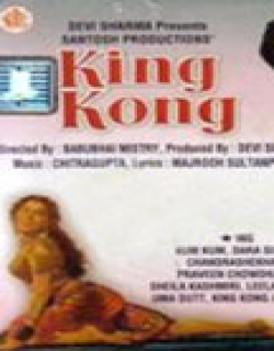 King Kong (1962) - Hindi
