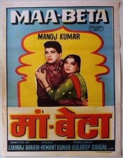Ma Beta (1962) - Hindi