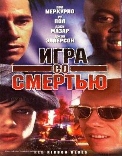 Red Ribbon Blues (1996) - English
