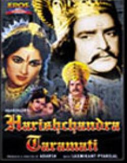 Harishchandra Taramati (1963)