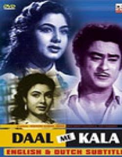 Daal Mein Kala (1964)