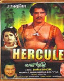 Hercules (1964)