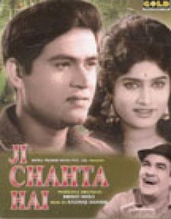 Ji Chahta Hai (1964) - Hindi
