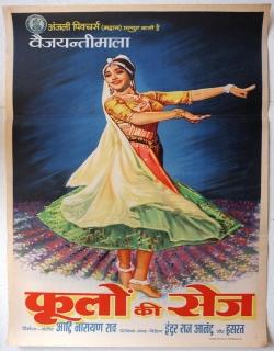 Phoolon Ki Sej (1964) - Hindi