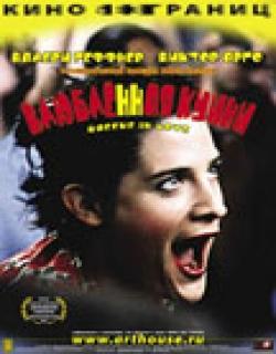 Queenie in Love (2001) - English