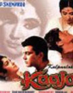 Kaajal (1965) - Hindi