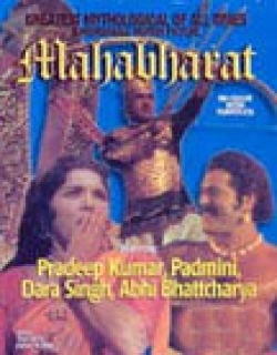 Mahabharat (1965) - Hindi