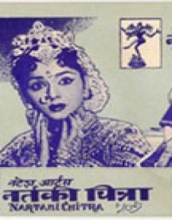 Nartaki Chitra (1965) - Hindi