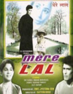 Mere Lal (1966) - Hindi