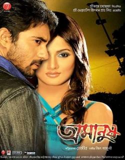 Amanush (2010)