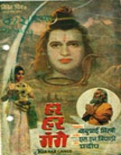 Har Har Gange Movie Poster