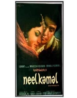 Neel Kamal (1968) - Hindi