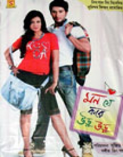 Mon Je Kore Uru Uru (2010) - Bengali