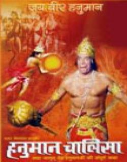 Hanuman Chalisa (1969) - Hindi