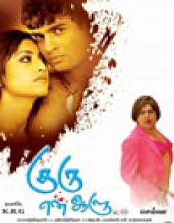 Guru En Aalu Movie Poster