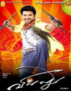 Villu Movie Poster