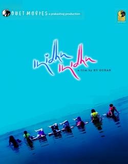 Inidhu Inidhu (2010) - Tamil