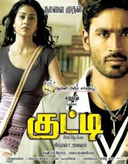 Kutty (2010) - Tamil