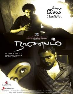 Naanayam (2010) - Tamil