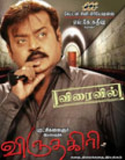 Virudhagiri Movie Poster