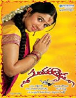 Sundarakanda (2008) - Telugu