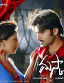 Maska (2009) - Telugu