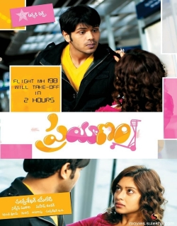 Prayanam (2009) - Telugu