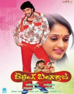 Betting Bangarraju (2010) - Telugu