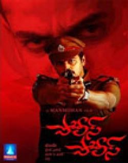 Police Police (2010) - Telugu