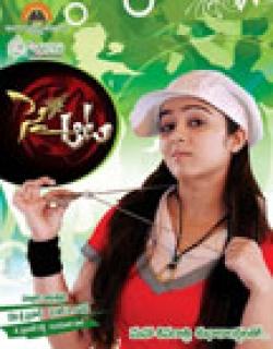 Sye Aata (2010) - Telugu