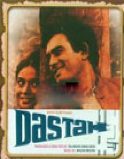 Dastak (1970) - Hindi