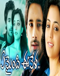Yemaindi Ee Vela Movie Poster