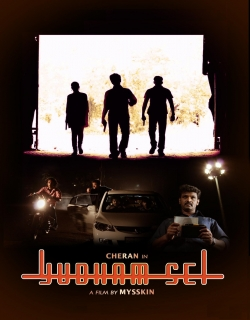 Yutham Sei Movie Poster