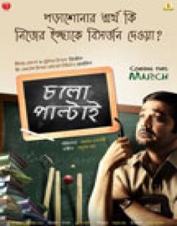 Chalo Paltai Movie Poster