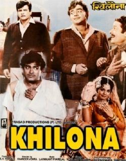 Khilona (1970) - Hindi