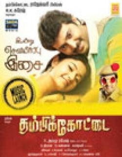 ThambiKottai (2011) - Tamil