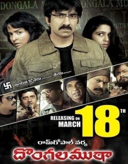 Dongala Mutha Movie Poster