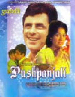 Pushpanjali (1970) - Hindi