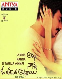Amma Nanna O Tamila Ammayi (2003)