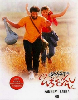 Anaganaga Oka Roju (1997)