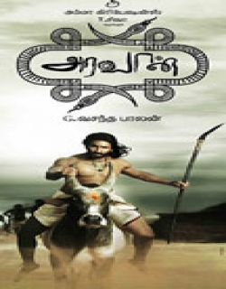 Aravaan (2012) - Tamil
