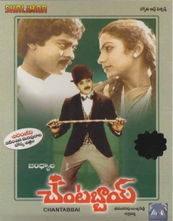 Chantabbai (1986) - Telugu