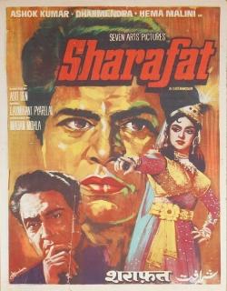 Sharafat (1970) - Hindi
