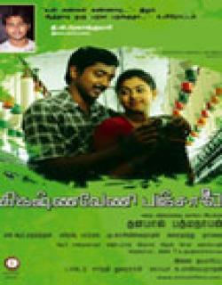 Krishnaveni Panjalai (2012) - Tamil
