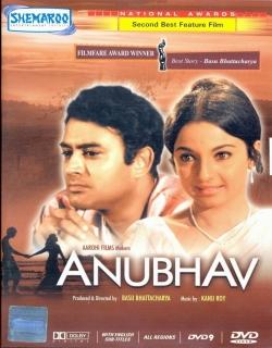 Anubhav (1971) - Hindi