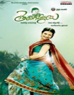 Telugammayi (2011) - Telugu